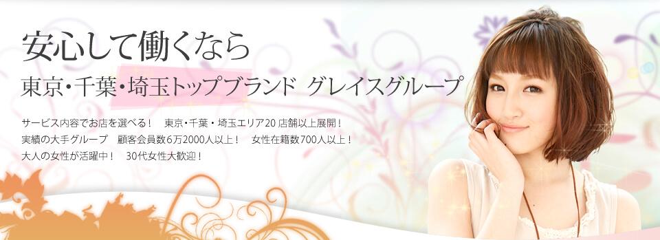 安心して働くなら 東京・千葉トップブランド グレイスグループ